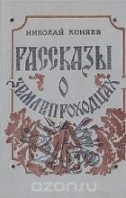 Николай Коняев - Рассказы о землепроходцах (сборник)