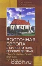 - Восточная Европа в силовом поле великих держав. Трансильванский вопрос. 1940-1946 годы