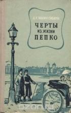 Дмитрий Мамин-Сибиряк - Черты из жизни Пепко