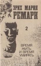 Эрих Мария Ремарк - Время жить и время умирать