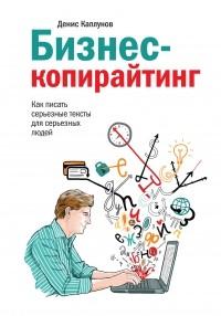Каплунов Д. — Бизнес-копирайтинг. Как писать серьезные тексты для серьезных людей