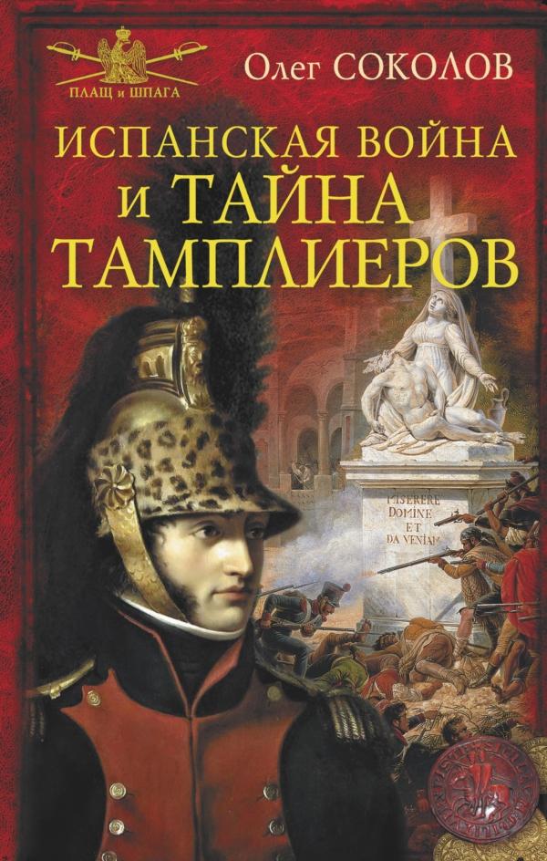 Олег соколов книги скачать