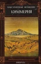 Максимилиан Волошин - Киммерия