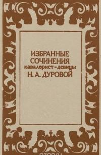 Надежда Дурова - Избранные сочинения кавалерист-девицы Н. А. Дуровой (сборник)