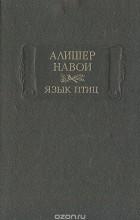 Алишер Навои - Язык птиц (сборник)