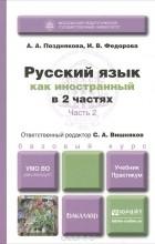 - Русский язык как иностранный. Учебник. Практикум. В 2 частях. Часть 2