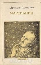 Ярослав Голованов - Марсианин: Ф. А. Цандер