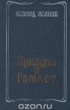 Леонид Асанов - Аркадий и Гамлет