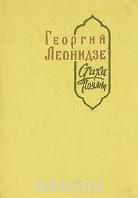 Георгий Леонидзе - Георгий Леонидзе. Стихи. Поэмы