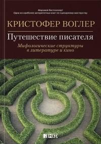 Кристофер Воглер - Путешествие писателя: Мифологические структуры в литературе и кино