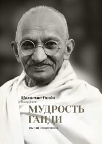 Махатма Ганди - Мудрость Ганди. Мысли и изречения