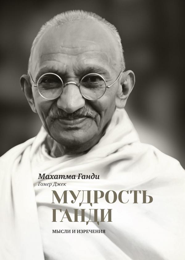 Махатма ганди книги на русском скачать