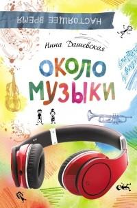 Нина Дашевская - Около музыки (сборник)