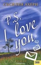 Сесилия Ахерн - P.S. I Love You