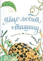 Дианна Астон и Сильвия Лонг — Яйцо любит тишину