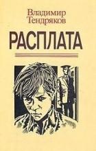Владимир Тендряков - Расплата (сборник)