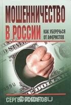 Сергей Романов - Мошенничество в России. Как уберечься от аферистов