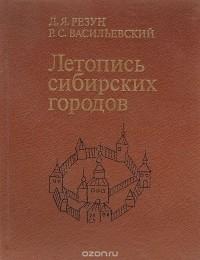 - Летопись сибирских городов