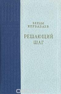 Берды Кербабаев - Решающий шаг