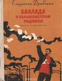 Елизавета Драбкина - Баллада о большевистском подполье