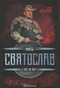 Лев Прозоров - Князь Святослав. Иду на вы!