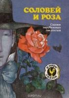 без автора - Соловей и роза. Сказки