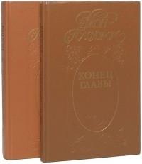 Джон Голсуорси - Конец главы. В двух томах (сборник)