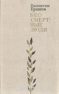 Валентин Ерашов - Бессмертные люди (сборник)