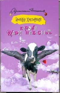 Иоанна Хмелевская - Корова царя небесного