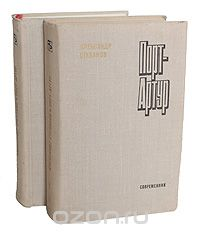 Александр Степанов - Порт-Артур (комплект из 2 книг)