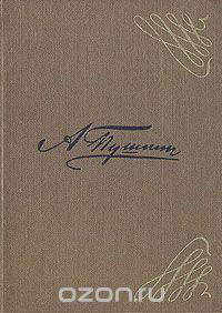 Александр Пушкин - А. С. Пушкин. Стихи, написанные в Михайловском