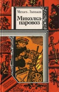 Михаил Лыньков - Миколка-паровоз. Повести (сборник)