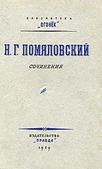 Н. Г. Помяловский - Н. Г. Помяловский. Сочинения (сборник)