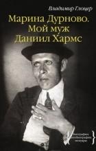 Владимир Глоцер - Марина Дурново. Мой муж Даниил Хармс