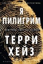Терри Хейз - Я Пилигрим