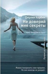Джулия Корбин - Не доверяй мне секреты