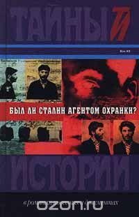- Был ли Сталин агентом Охранки?