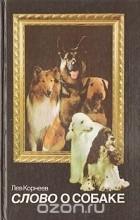 Л. Корнеев - Слово о собаке
