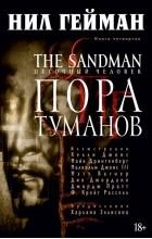 Нил Гейман - The Sandman. Песочный человек. Книга 4. Пора туманов