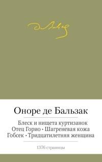 Оноре де Бальзак - Отец Горио. Блеск и нищета куртизанок. Шагреневая кожа. Гобсек. Тридцатилетняя женщина (сборник)