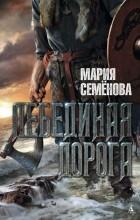 Мария Семенова - Лебединая дорога