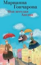 Марианна Гончарова - Моя веселая Англия (сборник)