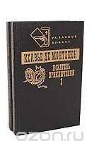 Ксавье Де Монтепен - Искатель приключений (комплект из 2 книг)