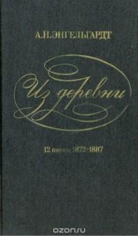 Александр Энгельгардт - Из деревни. 12 писем. 1872 - 1887