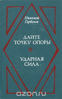 Николай Горбачев - Дайте точку опоры. Ударная сила (сборник)