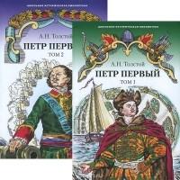 Алексей Толстой - Петр Первый. В 2 томах (комплект из 2 книг)