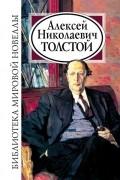 Алексей Толстой - Библиотека мировой новеллы: Алексей Толстой (сборник)
