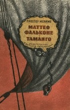 Проспер Мериме - Маттео Фальконе. Таманго (сборник)