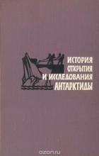 Алексей Трёшников - История открытия и исследования Антарктиды
