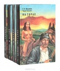 Андрей Печерский - В лесах. На горах (комплект из 4 книг)